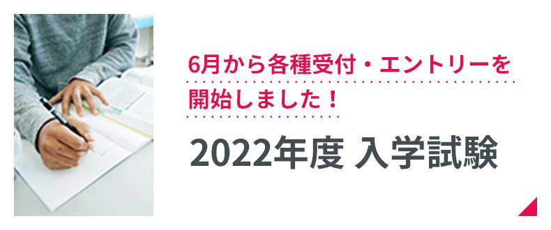2022年度 入学試験